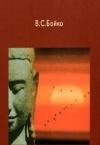 Купить книгу В. С. Бойко - Йога Искусство коммуникации