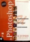 Купить книгу Айсман, Кэтрин - Ретуширование и обработка изображений в Photoshop. + CD-ROM