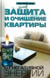 Купить книгу А. В. Калюжин - Защита и очищение квартиры от негативной энергии