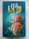 Купить книгу Кусто, Жак-Ив и др. - Живое море (Зеленая серия)