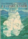 Алла Макарова - Путешествие в страну майя