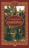 Купить книгу Амрахова, Г.С. - Становление империи