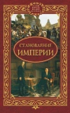Амрахова, Г.С. - Становление империи