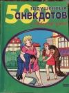 Купить книгу ред. Прокопеко, М. - 500 задушевных анекдотов о бабьей доле