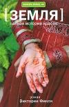 Купить книгу Виктория Финли - Тайная история красок