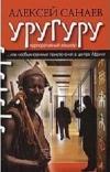 Купить книгу Алексей Санаев - Уругуру. Корпоративный кошмар, или Необыкновенные приключения в центре Африки