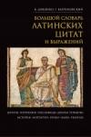 Купить книгу Душенко, К. В.; Багринский, Г. Ю. - Большой словарь латинских цитат и выражений