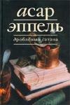 Купить книгу Асар Эппель - Дробленый Сатана