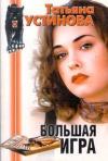купить книгу Устинова Татьяна - Большая игра