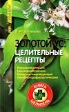 купить книгу В. А. Соловьева - Золотой ус: целительные рецепты