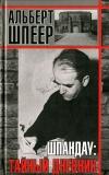 Купить книгу Альберт Шпеер - Шпандау: Тайный дневник