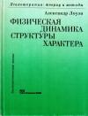 Купить книгу Александр Лоуэн - Физическая динамика структуры характера. Биоэнергетический анализ
