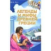 купить книгу Кун Н. А. - Легенды и мифы Древней Греции
