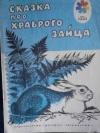 Купить книгу Мамин-Сибиряк Д. Н. - Сказка про храброго зайца.