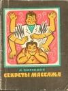 Купить книгу Анатолий Бирюков - Секреты массажа