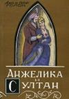 Купить книгу Голон - Анжелика и султан