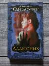 """Купить книгу Джонатан Сантлоуфер - """"Дальтоник"""""""