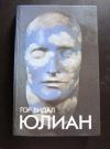 купить книгу Гор Видал - Юлиан