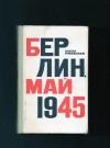 Ржевская Е. - Берлин, май 1945.