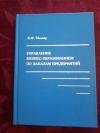 Купить книгу Молнар Я. Ф. - Управление бизнес - образованием по заказам предприятий
