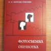 Купить книгу Яштолд - Говорко В. А. - Фотосъемка и обработка