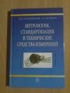 Купить книгу Тартаковский Д. Ф.; Ястребов А. С, - Метрология, стандартизация и технические средства измерений