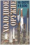 Купить книгу Пискунов, А.В. - Холодное оружие на охоте и в бою