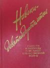 Купить книгу Афанасьева, Ю.Н. - Навеки - девятнадцатилетние. Повести и рассказы о Великой Отечественной войне