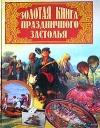 Купить книгу [автор не указан] - Золотая книга праздничного застолья