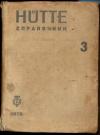 Купить книгу [автор не указан] - Hutte