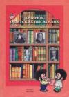 Купить книгу Антипова, И.А. - Очерки о детских писателях. Справочник для учителей начальных классов