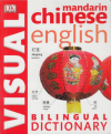 Купить книгу [автор не указан] - Chinese-English Bilingual Visual Dictionary