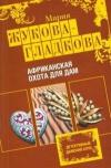 Купить книгу Жукова–Гладкова Мария - Африканская охота для дам