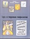 Купить книгу  - Таро и мировая мифология