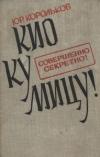 Купить книгу Корольков, Ю.М. - Кио ку мицу!