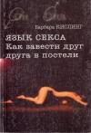 Купить книгу Барбара Кислинг - Язык секса. Как завести друг друга в постели