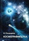 Купить книгу Н. Г. Поликарпов - Космография Духа