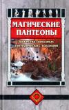 Купить книгу  - Магические пантеоны. Божества западных эзотерических традиций