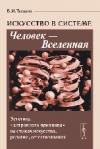 """Тасалов В. И. - Искусство в системе Человек – Вселенная. Эстетика """"антропного принципа"""" на стыках искусства, религии, естествознания"""