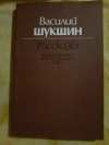 Купить книгу Шукшин В. М. - Рассказы. Russian Readers with Explanatory Notes