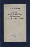 Ананов Г. Д. - Метод ортогональных проекций в задачах механики.