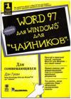 """Купить книгу Гулин, Дэн - Word 97 для Windows для """"чайников"""""""