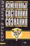 Купить книгу Сергей Кардаш - Измененные состояния сознания