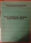 Профессор А. А. Гринберг, С. Г. Шаповальянц и др. - Острые хирургические заболевания органов брюшной полости (методические рекомендации)