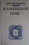 купить книгу Федоров, Евгений - Каменный пояс