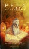 Купить книгу Бхактиведанта, Свами Прабхупада - Веда. Тайны Востока