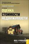 Купить книгу Елена Иванова - Оценка стоимости недвижимости. Учебное пособие