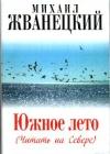 Купить книгу Жванецкий М. М. - Южное лето (Читать на Севере)