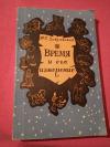 Купить книгу Завельский Ф. С. - Время и его измерение от биллионных долей секунды до миллиардов лет