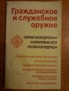 Купить книгу Ред. Богданова Н. - Гражданское и служебное оружие